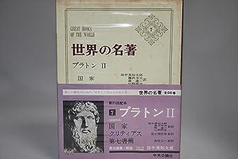 世界の名著〈7〉プラトン2 (1969年)