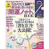 sweet占いBOOK 特別編集 書くだけで夢もお金も思いのまま! すごい開運ノート術 BOOK (バラエティ)
