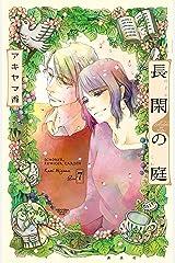 長閑の庭(7) (Kissコミックス) Kindle版