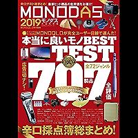 100%ムックシリーズ MONODAS 2019