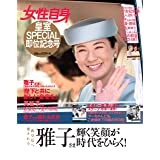 女性自身 皇室SPECIAL 即位記念号 (光文社 女性ブックス vol.180)