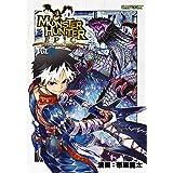 モンスターハンター EPIC Vol.3 (カプ本コミックス)
