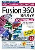 Fusion360操作ガイド CAM・切削加工編―次世代クラウドベース3DCAD/CAM