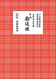 長唄勧進帳―三味線文化譜