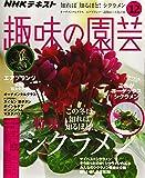 NHKテキスト趣味の園芸 2019年 12 月号 [雑誌]