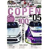 ダイハツ コペン-決定版-チューニング&ドレスアップガイド*05 AUTO STYLE vol.27 (CARTOPMOOK)