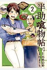 半助喰物帖(2) (アフタヌーンコミックス) Kindle版