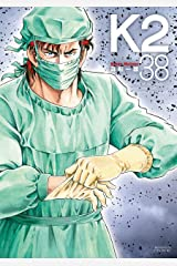 K2(38) (イブニングコミックス) Kindle版