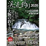 渓流釣り2020 (サクラBooks)