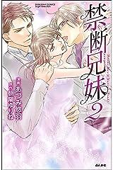禁断兄妹 (2) (無敵恋愛S*girl) Kindle版