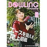ボウリング・マガジン 2021年 04 月号 [雑誌]