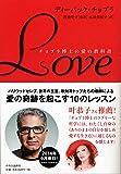 LOVE チョプラ博士の愛の教科書