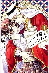 シーク様とハーレムで。(1) (なかよしコミックス) Kindle版