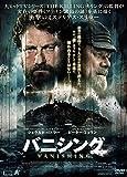 バニシング [DVD]