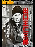 出口王仁三郎: 日本人の精神に多大な影響を与えた霊性の巨人