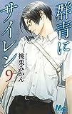 群青にサイレン 9 (マーガレットコミックス)