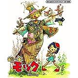 樫の木モック 【想い出のアニメライブラリー  第109集】 [Blu-ray]