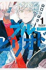 ブルーピリオド(1) (アフタヌーンコミックス) Kindle版
