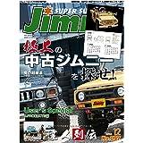 JIMNY SUPER SUZY (ジムニースーパースージー) No.097 [雑誌]