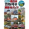 最新版! 西日本 貨物列車撮影地ガイド (COSMIC MOOK)