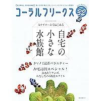 コーラルフリークス Vol.32 (NEKO MOOK)