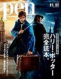 Pen (ペン) 『特集 ハリー・ポッター完全読本。』〈2016年 11/15号〉 [雑誌]