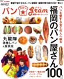 ももち浜ストア パンスターグラム 福岡のおいしいパン (ぴあ MOOK 関西)