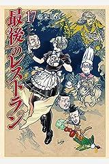 最後のレストラン 17巻: バンチコミックス Kindle版