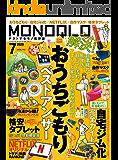 MONOQLO (モノクロ) 2020年 07月号 [雑誌]
