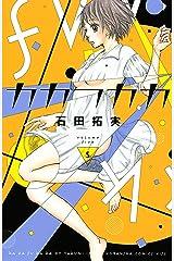 カカフカカ(5) (Kissコミックス) Kindle版