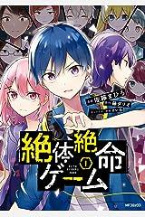 絶体絶命ゲーム 1 (MFコミックス ジーンシリーズ) Kindle版