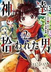 神達に拾われた男 2巻 (デジタル版ガンガンコミックスUP!)