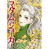 マダム・ジョーカー(16) (ジュールコミックス)