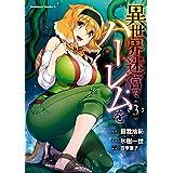 異世界迷宮でハーレムを(3) (角川コミックス・エース)