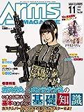 月刊アームズマガジン2020年11月号