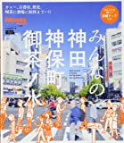 みんなの神田神保町御茶ノ水 (えるまがMOOK ミーツ・リージョナル別冊)