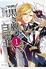 マクロスΔ 黒き翼の白騎士: 1 (ZERO-SUMコミックス) Kindle版