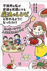不器用な私が家族を笑顔にする魔法のレシピを作れるようになったわけ たっきーママの人生を変えたレシピ (コミックエッセイ) Kindle版