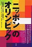 〈ニッポン〉のオリンピック