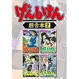 げんしけん 超合本版(2) (アフタヌーンコミックス)