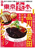 東京食本vol.6 (ぴあMOOK)