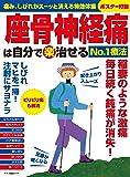 座骨神経痛は自分で(楽)治せるNo.1療法 (マキノ出版ムック)