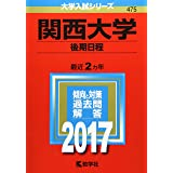 関西大学(後期日程) (2017年版大学入試シリーズ)
