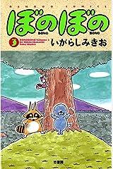 ぼのぼの(3) (バンブーコミックス 4コマセレクション) Kindle版