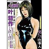 漫画大激闘 Vol.8 (RK COMICS)