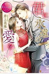 君に永遠の愛を (エタニティブックス) Kindle版