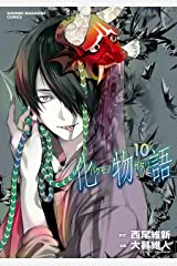 化物語(10) (週刊少年マガジンコミックス) Kindle版