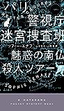 パリ警視庁迷宮捜査班 魅惑の南仏殺人ツア― (ハヤカワ・ミステリ)
