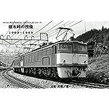 碓氷峠の残像: 1968-1969 Railway Photo Anthology :1970 before and after