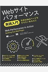 Webサイトパフォーマンス実践入門 高速なWebページを作りたいあなたに Kindle版
